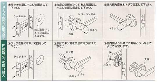 交換用レバーハンドル 空錠(鍵なし)-交換方法