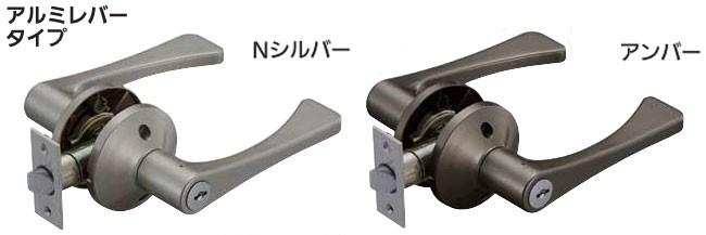 取替バリアフリーレバー錠 鍵付間仕切錠(鍵3本付き)カラー