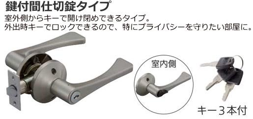 取替レバー錠鍵付間仕切タイプ-鍵3本付きで外出時に室外側からロックができる。寝室や事務所などに最適