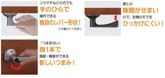 独自のデザインで使いやすく安心設計の取替バリアフリーレバー錠