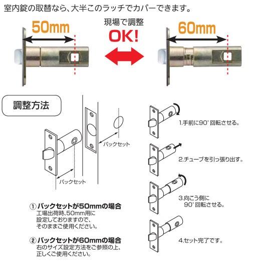 バックセットが50ミリと60ミリ両方の鍵を取替できるバリアフリーレバー錠