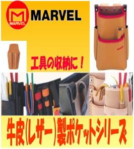 工具の収納に便利!高級牛皮(レザー)製 電工ポケットシリーズ