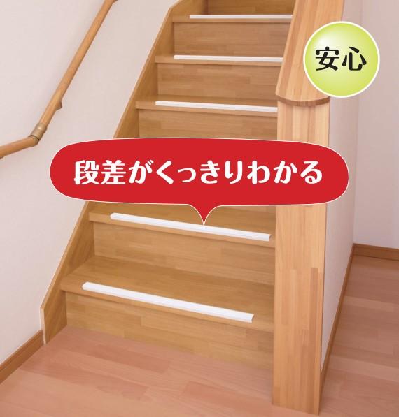 室内階段の段鼻に取り付け転倒事故を防ぐ滑り止め材スベラーズ