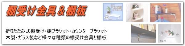 DIY収納棚受け金具&棚板(折りたたみ式棚受け・カウンターブラケット・木製・ガラス製棚板等)