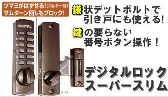 鍵の要らない暗証番号ボタン式補助鍵デジタルロック
