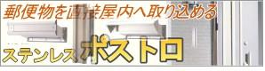 郵便物を直接屋内へ取り込めるポスト口(壁貫通内フタ付き)