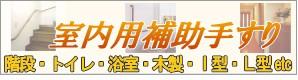 手すり金物の種類(階段・トイレ・浴室・木製・I型・L型etc)