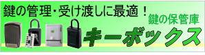 鍵の管理・受け渡しに最適カギの保管庫キーボックスのページはこちらから