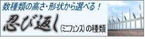 屋外用防犯対策グッズ忍び返し(ミニフェンス)