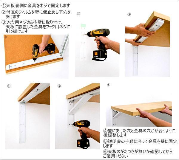 耐荷重100kgの折り畳み式棚受けジャンボ 取付方法