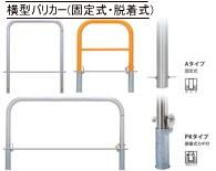 車止めポール帝金バリカー横型(コの字・U字・アーチ型)固定式・脱着鍵付き