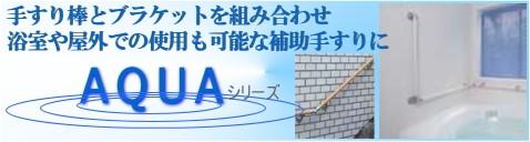 浴室や屋外で使用できる補助手すり部材