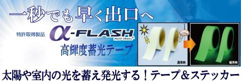 高輝度蓄光テープ、ステッカー(防災グッズ)