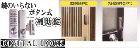 キーレス錠デジタルロック