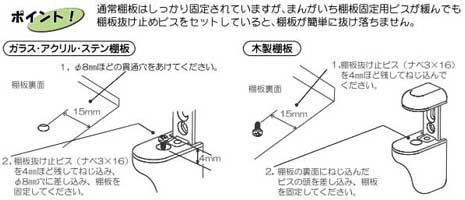 棚受け金具(壁面収納)棚グリップ棚板取り付け方法