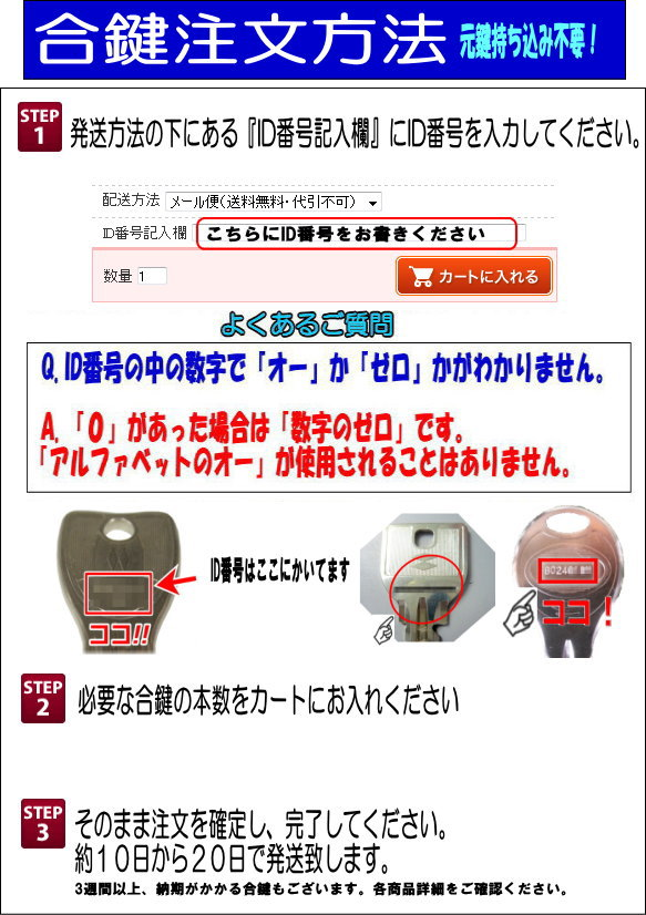 合鍵(メーカー純正スペアキー)注文方法