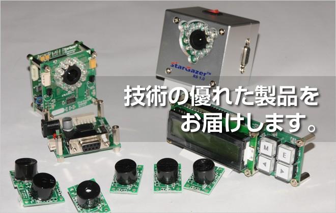 技術の優れた製品を商品をお届けします。