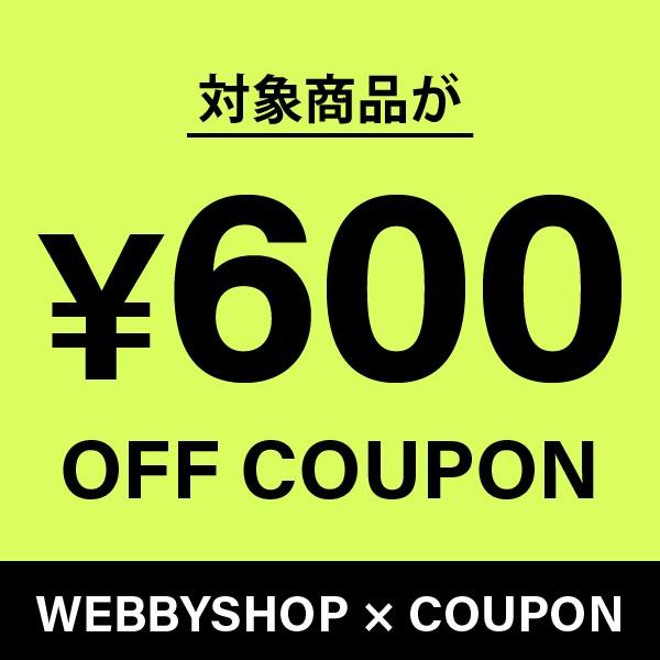 【対象商品が 600円 OFF】