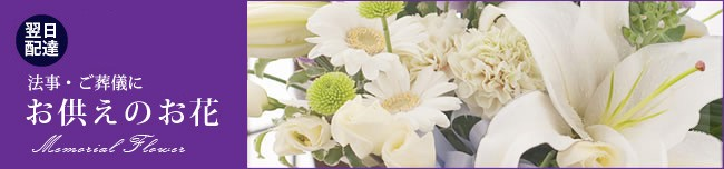 法事・ご葬儀に お供えのお花