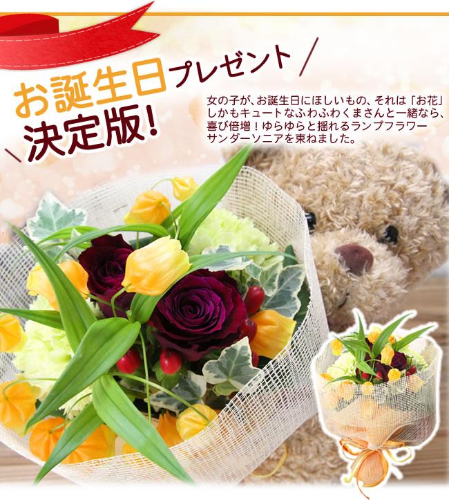 女の子へのお誕生日プレゼント決定版!女の子が、お誕生日にほしいもの、それは「お花」。しかもキュートなふわふわくまさんと一緒なら、喜び倍増!花言葉は「永遠の幸福」紫カーネーション・ムーンダストを使った美しいブーケです。
