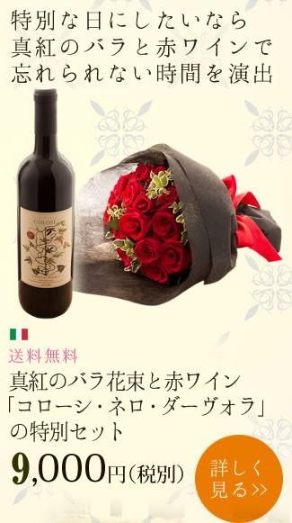 【送料無料】真紅のバラ花束と赤ワイン「コローシ・ネロ・ダーヴォラ」の特別セット