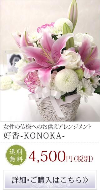 好香-KONOKA-