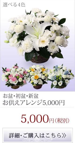 お供えアレンジ 5000円