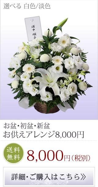 お供えアレンジ 8000円