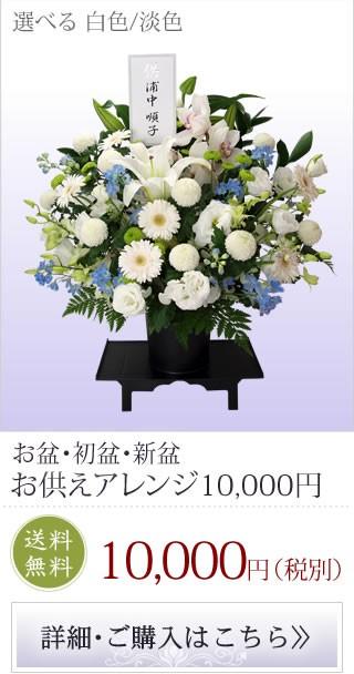 お供えアレンジ 10000円