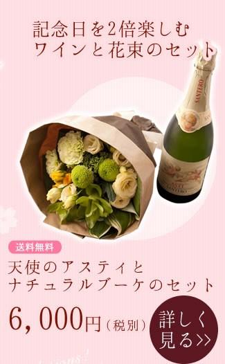 記念日を2倍楽しむワインと花束のセット 天使のアスティとナチュラルブーケのセット