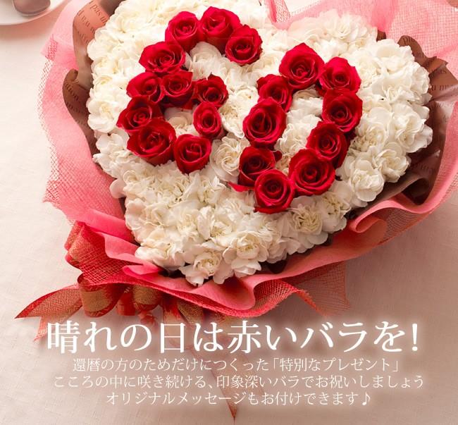 還暦ハート(カーネーション×バラアレンジ)通常価格13,650円のところ送料無料・特別価格で10,500円(税込)晴れの日は赤いバラを!還暦の方のためだけにつくった「特別なプレゼント」こころの中に咲き続ける、印象深いバラでお祝いしましょうオリジナルメッセージもお付けできます♪