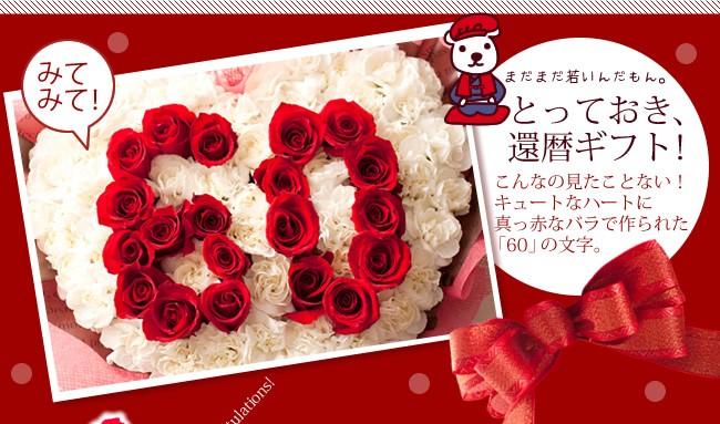 とっておき、還暦ギフト!こんなの見たことない!キュートなハートに真っ赤なバラで作られた「60」の文字。