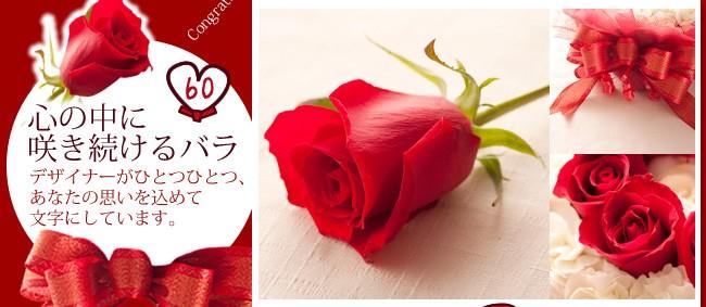 心の中に咲き続けるバラ デザイナーがひとつひとつ、あなたの思いを込めて文字にしています。