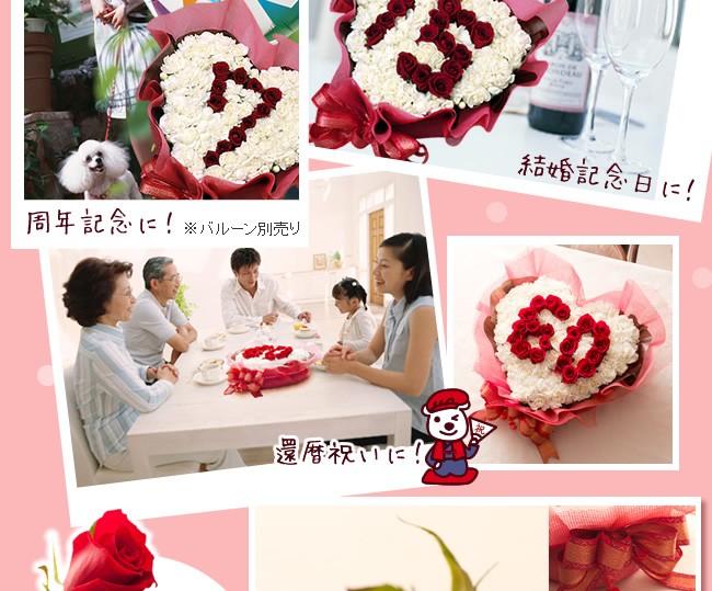 結婚記念日・周年記念・還暦祝いに