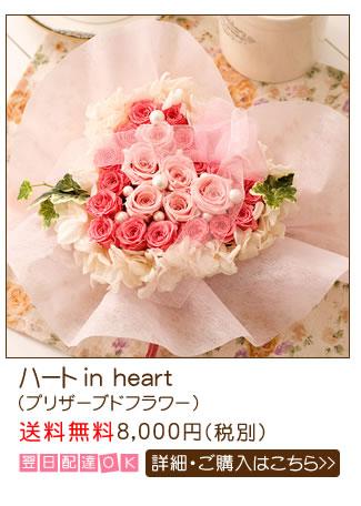 ハートinheart