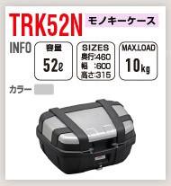 GIVI:ジビ:モノキーケース:TREKKERシリーズ:TRK52N:その他:TRK52N