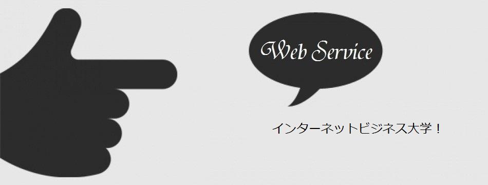 ネットビジネス大学ウェブサービス