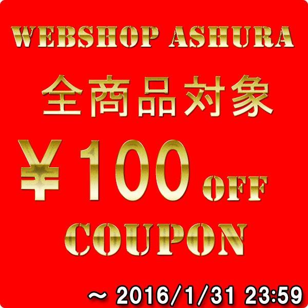 webshopアシュラ1月度100円offクーポン