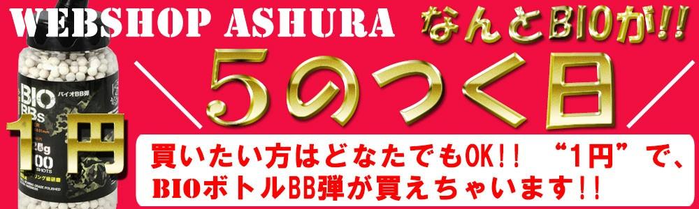 1円BB弾