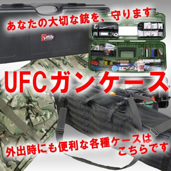 UFCガンケース