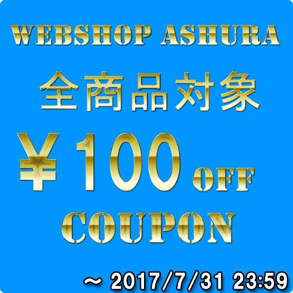 webshopアシュラ7月度100円offクーポン