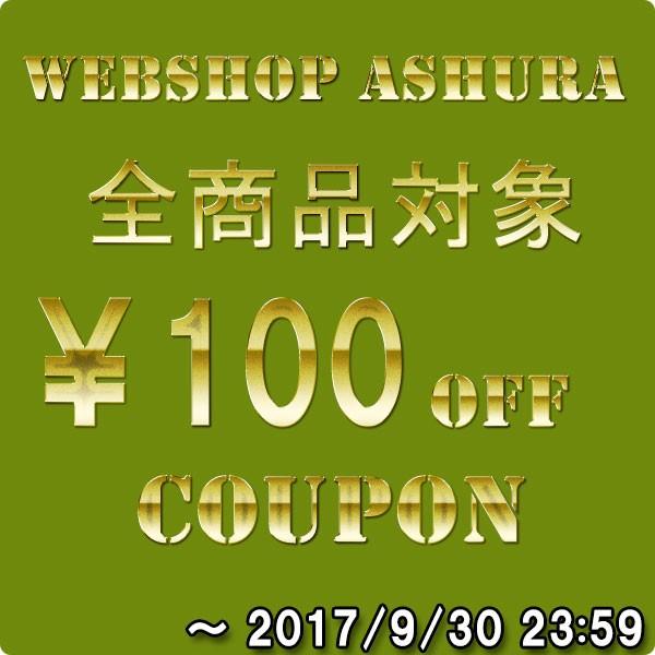 webshopアシュラ9月度100円offクーポン