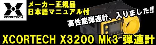 XC弾速計