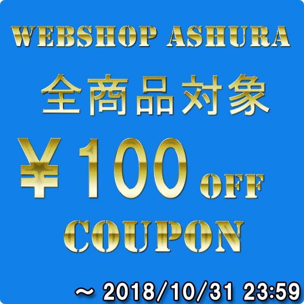 webshopアシュラ10月度100円offクーポン