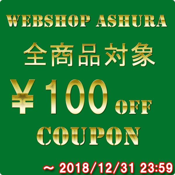 webshopアシュラ12月度100円offクーポン