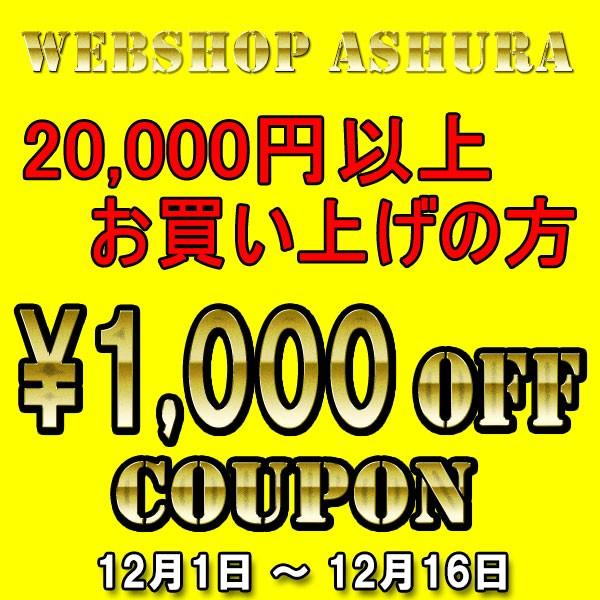 Webshopアシュラ 12月1~16日使用限定 1,000円値引きクーポン■ストア内商品20,000円以上お買い上げで使用可能