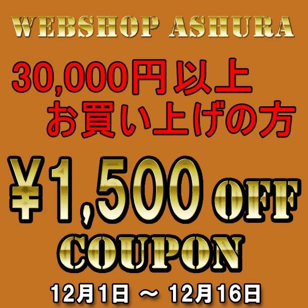 Webshopアシュラ 12月1~16日使用限定 1,500円値引きクーポン■ストア内商品30,000円以上お買い上げで使用可能
