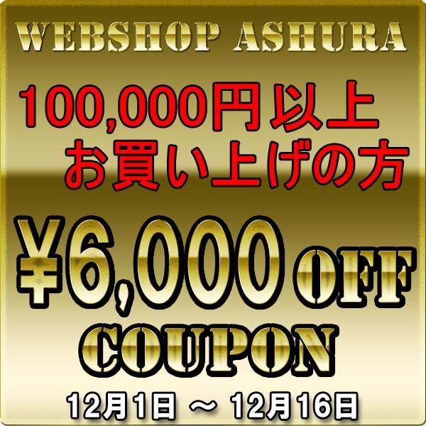 Webshopアシュラ 12月1~16日使用限定 6,000円値引きクーポン■ストア内商品100,000円以上お買い上げで使用可能