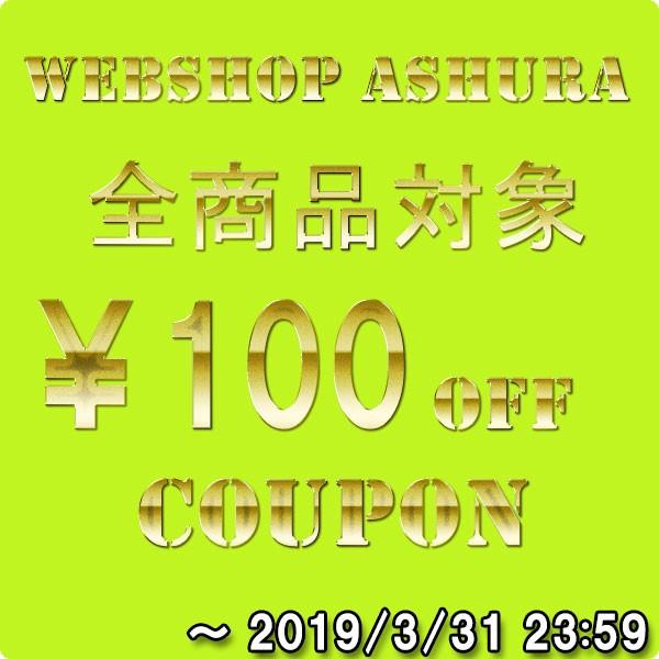 webshopアシュラ3月度100円offクーポン