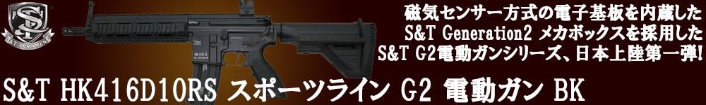 STAEG298BK